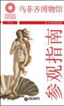 Gli Uffizi. La guida ufficiale. Ediz. cinese
