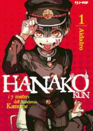 Hanako-kun. I 7 misteri dell'Accademia Kamome. Vol. 1
