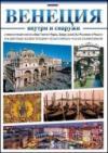 Venezia dentro e fuori. Con mini-guida di Basilica di San Marco, Palazzo Ducale, Ca' Rezzonico e Rialto. Ediz. russa