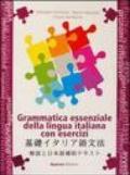 Grammatica essenziale della lingua italiana. Con esercizi. Supplemento in giapponese