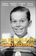 12 regole di economia che tutti dovrebbero conoscere