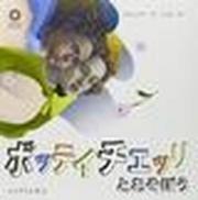 Giochiamo con Botticelli. Ediz. giapponese