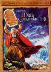 Dieci Comandamenti (I) (SE) (2 Dvd)