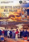 Sette Anime Del Drago (Le)